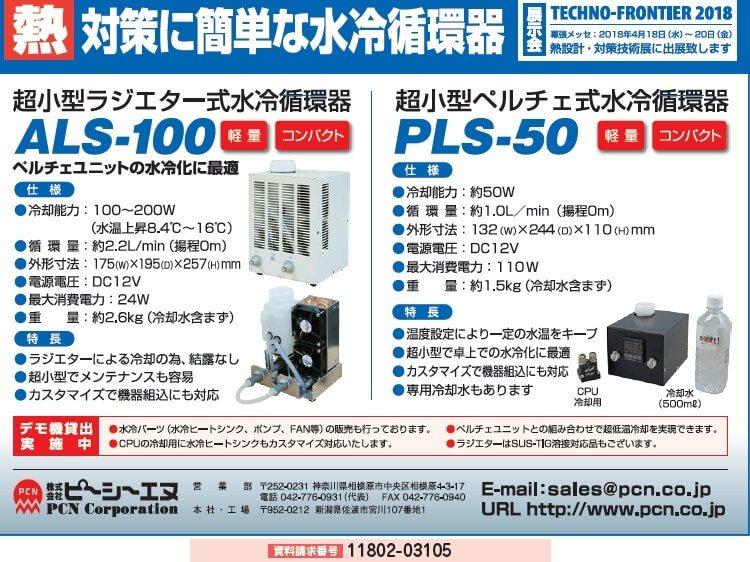 超小型ラジエター式水冷循環器 ほか