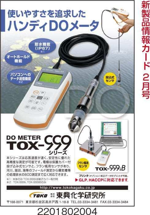 ハンディDOメータ TOX-999シリーズ