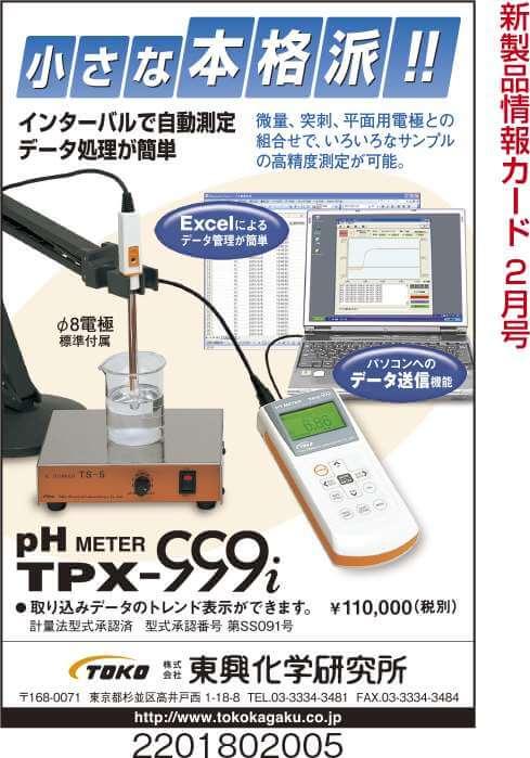 pHメータ TPX-999i