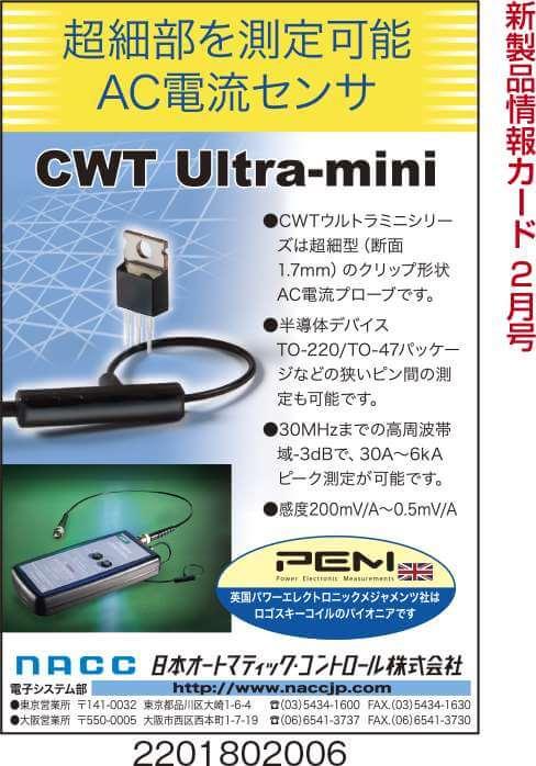 AC電流センサ CWT Ultra- mini