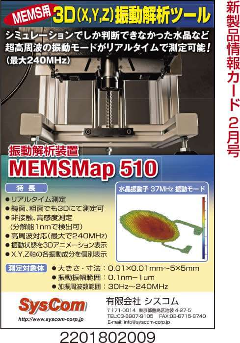 MEMS用3D(X,Y,Z)振動解析ツール ほか