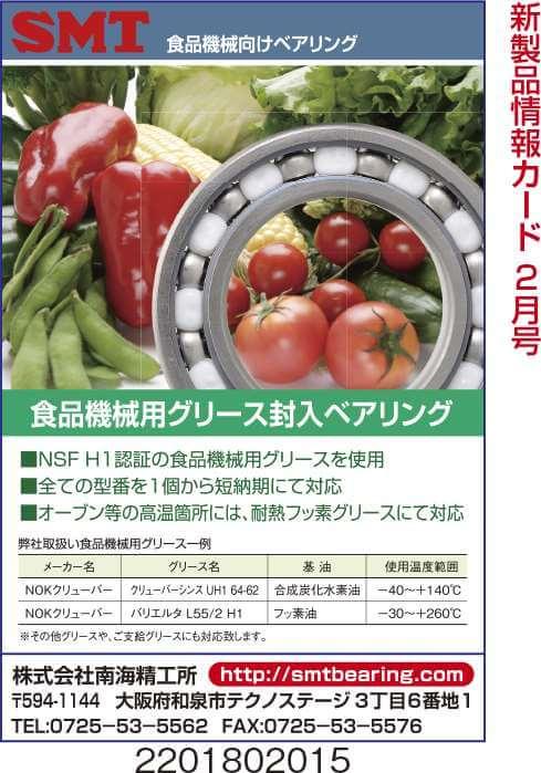 食品機械向けベアリング