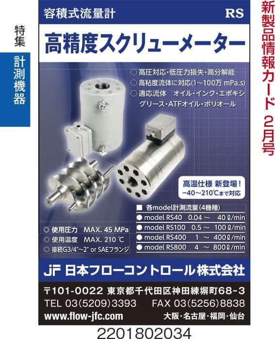 容積式流量計 高精度スクリューメーター