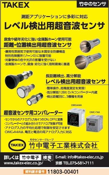 レベル検出用超音波センサ