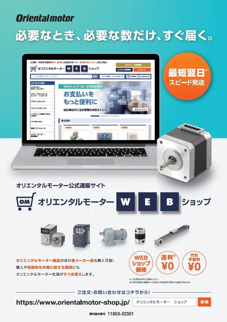 オリエンタルモーター公式通販サイト