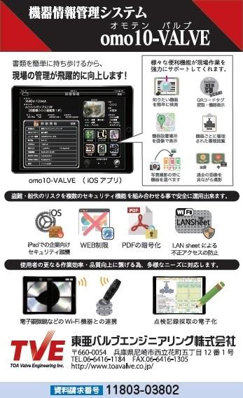機器情報管理システム