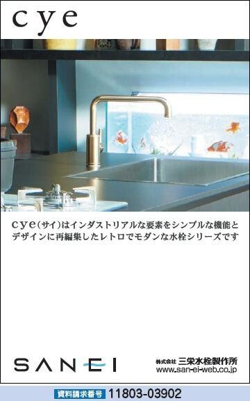 レトロモダンデザイン水栓