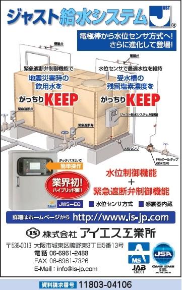 水位制御機能・緊急遮断弁制御機能付給水システム