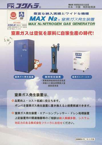 窒素ガス発生装置