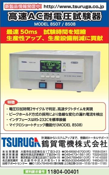 高速AC耐電圧試験器