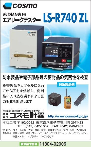 密封品専用エアリークテスター LS-R740 ZL