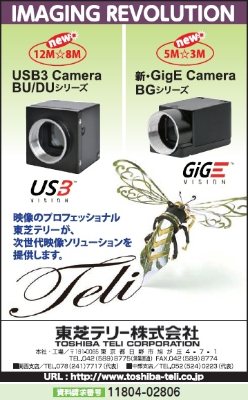 USB3 Camera&新・GigE Camera