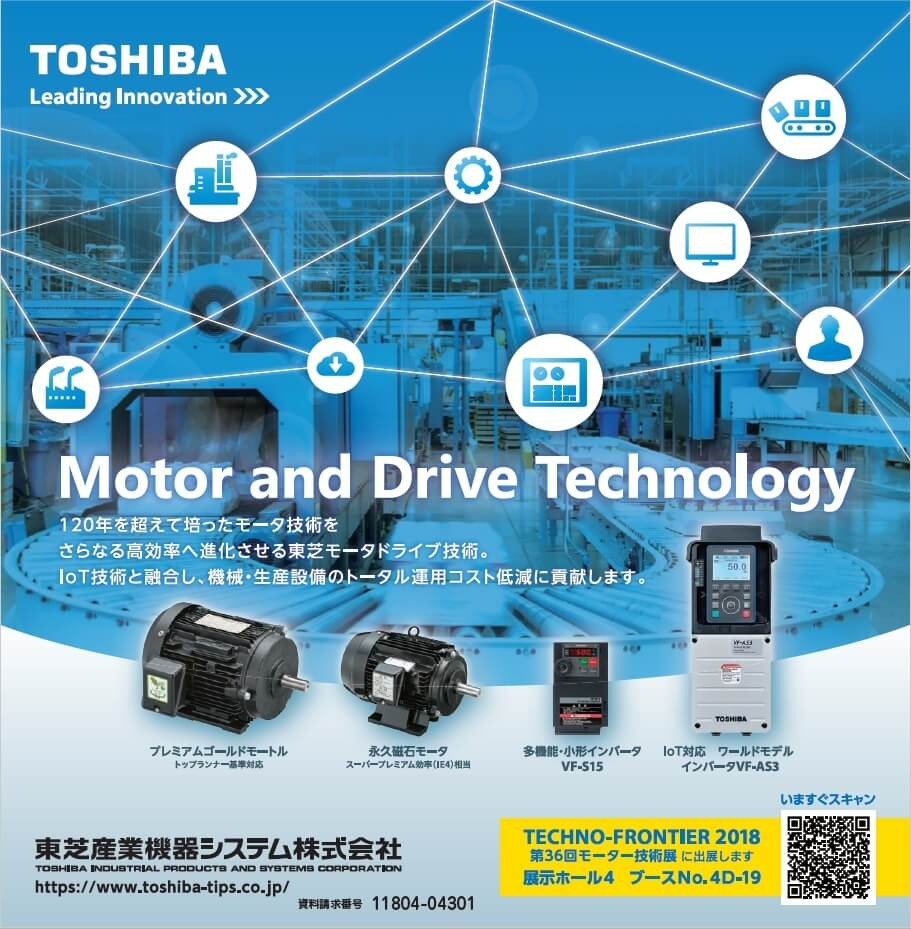 Motor and Drive Technology