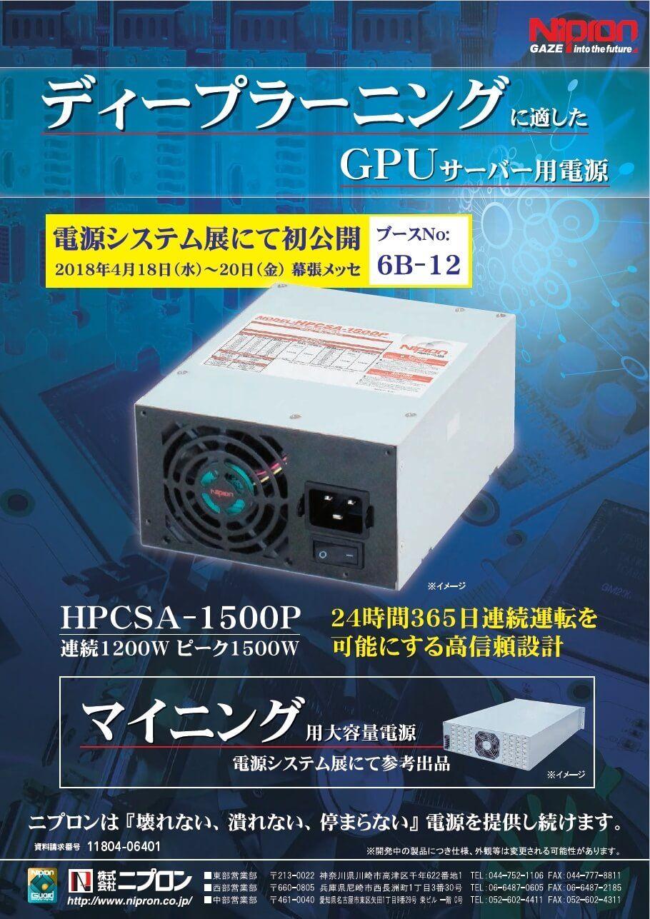 GPUサーバー用電源