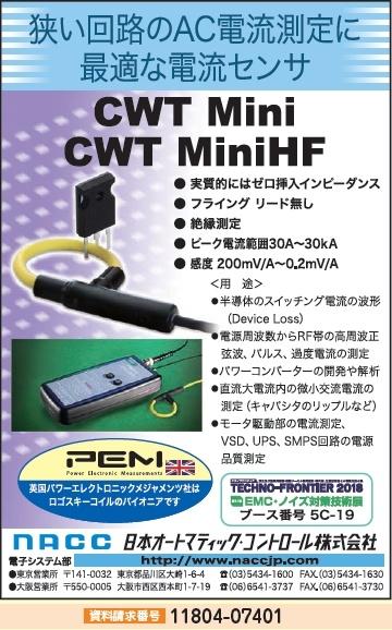 AC電流センサ CWT Mini/CWT MiniHF