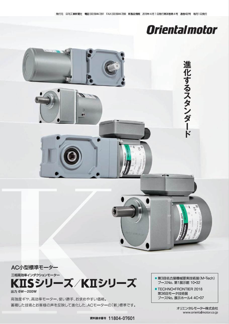 AC小型標準モーター 三相高効率インダクションモーター