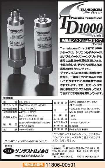 高精度デジタル圧力センサ