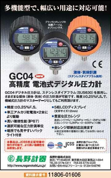 高精度 電池式デジタル圧力計