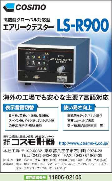 高性能グローバル対応型エアリークテスター LS-R900