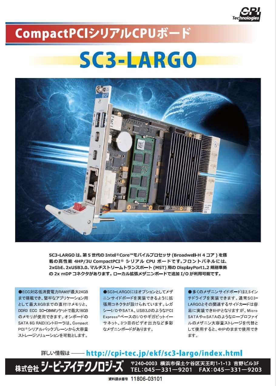 CompactPCIシリアルCPUボード