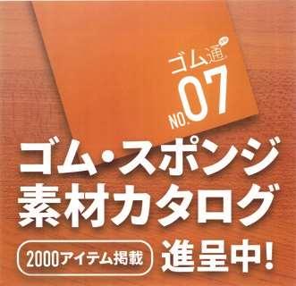 ゴム・スポンジ素材カタログ