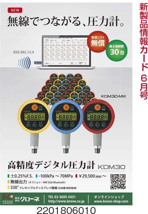 高精度デジタル圧力計