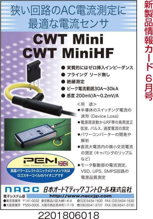 AC電流センサ