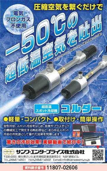 超低温スポット冷却器 コルダー