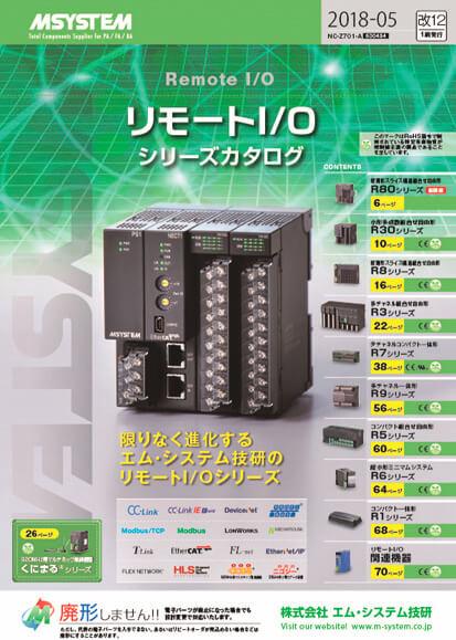 リモートI/Oシリーズ カタログ