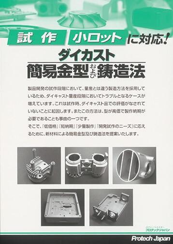 簡易金型および鋳造法