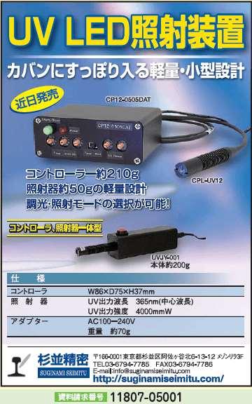 UV LED照明装置