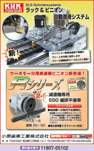 ラック&ピニオン 自動潤滑システム ほか