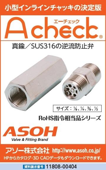 真鍮/SUS316の逆流防止弁