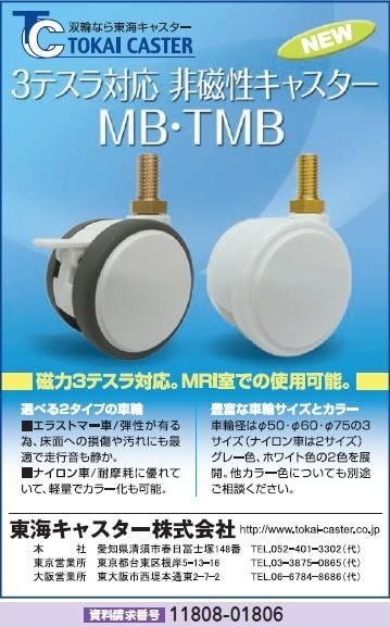 3テスラ対応 非磁性キャスター MB・TMB