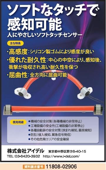 ソフトタッチセンサー