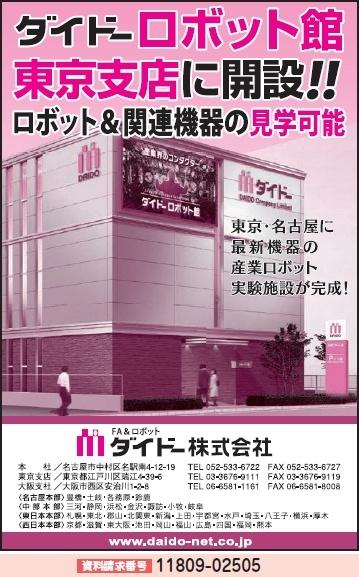 ダイドーロボット館 東京支店に開設
