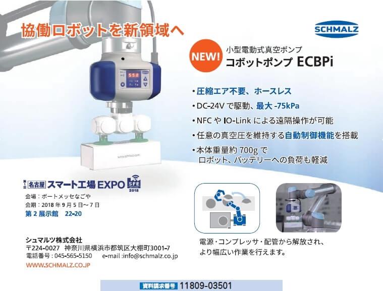 小型電動式真空ポンプ
