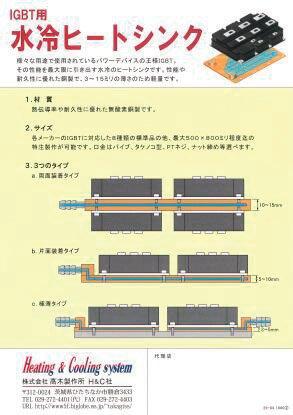 IGBT用 水冷ヒートシンク