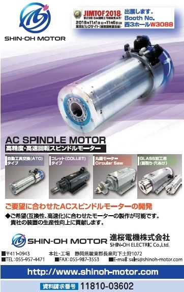 高精度・高速回転スピンドルモーター
