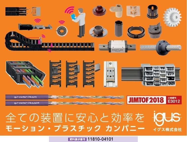 モーション・プラスチックカンパニー
