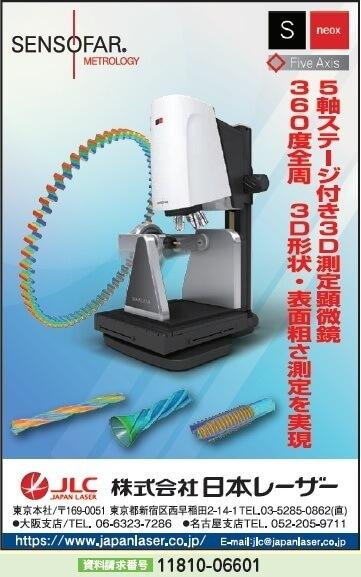 5軸ステージ付き3D測定顕微鏡