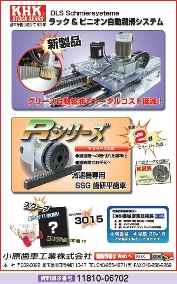 ラック&オピニオン 自動潤滑システム ほか
