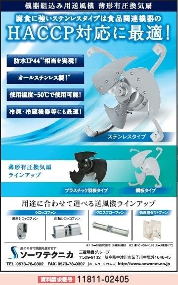 機器組込み用送風機 薄型有圧換気扇