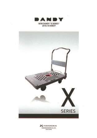 DANDY Xシリーズ