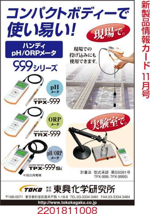 ハンディpH/ORPメータ 999シリーズ