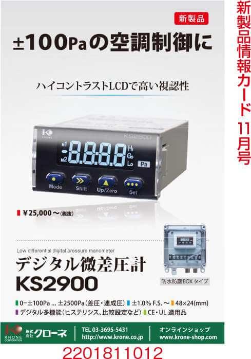高精度デジタル微差圧計