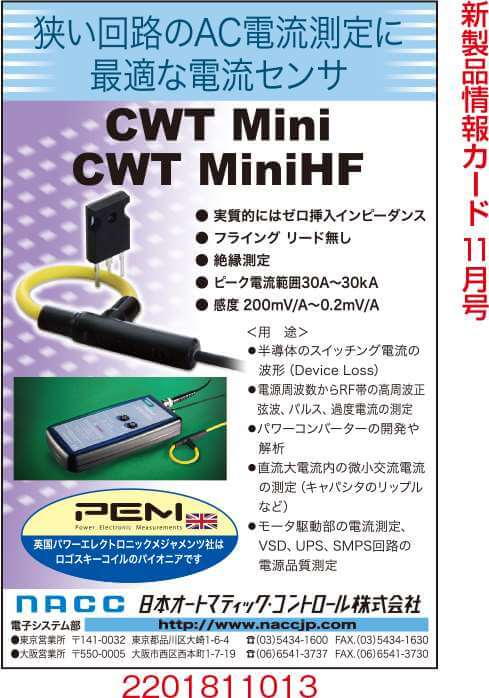 AC電流センサ CWT Mini CWT MiniHF