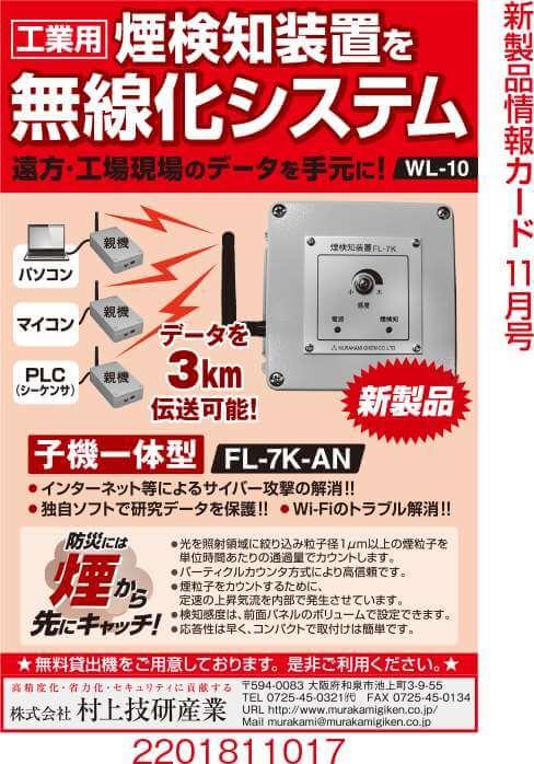 工場用煙検知装置無線化システム