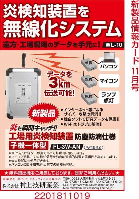 工場用炎検知装置無線化システム
