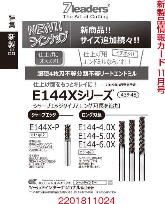 超硬4枚刃不等分割不等リードエンドミル